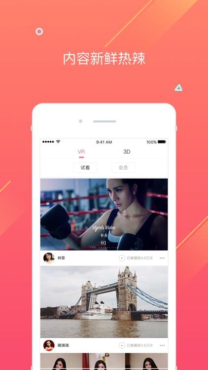 模特汇-深夜真人福利视频软件 screenshot-3