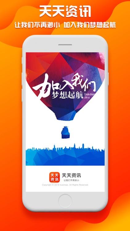 天天资讯-专业版 screenshot-3
