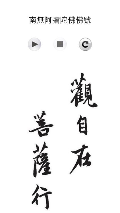 Daily Buddhism Music screenshot-3