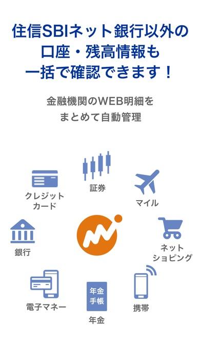マネーフォワード for 住信SBIネット銀行 ScreenShot3