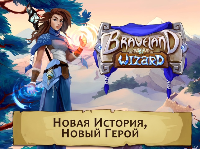 Braveland Wizard Screenshot