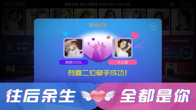 香芋-两性同城约会交友软件 screenshot-4