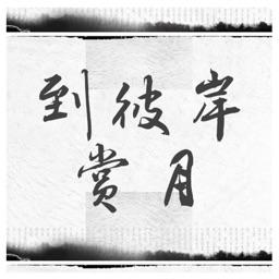 《到彼岸赏月——〈金刚经〉的智慧》