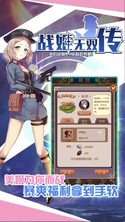 战姬无双传:热血萌将三国手游 screenshot-3
