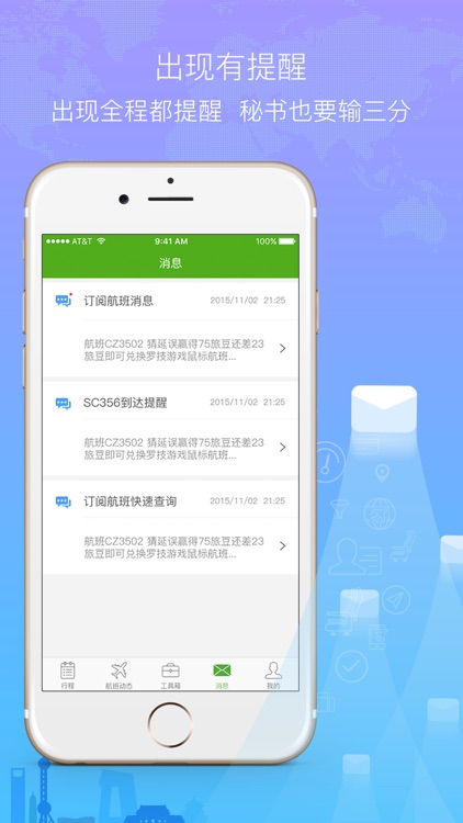 航旅纵横PRO-官方航班动态、手机值机、机票 screenshot-4