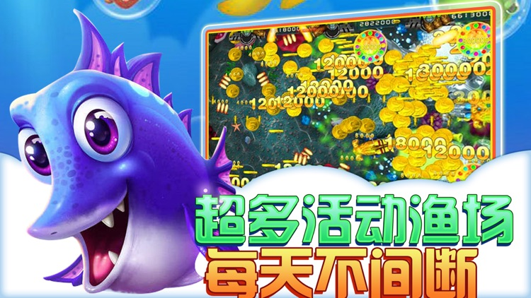 择天捕鱼季-街机捕鱼欢乐游戏 screenshot-3