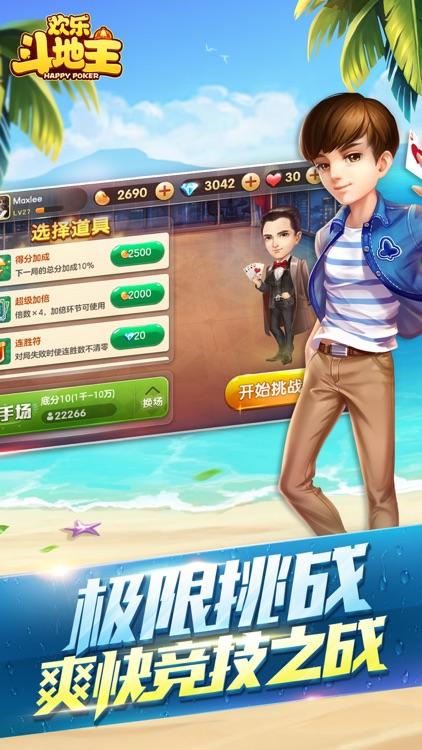 欢乐斗地主•腾讯 screenshot-3