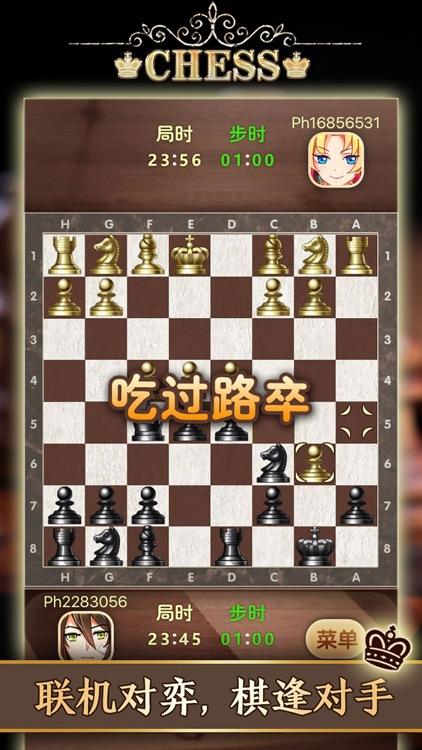 国际象棋 - 国际象棋单机版小游戏 screenshot-5