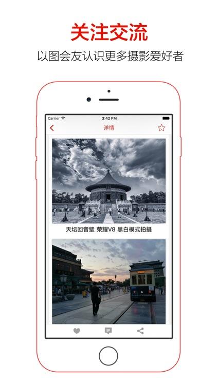 摄影社区 - 你的摄影作品展 screenshot-3