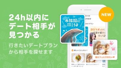 タップル誕生-tapple-紹介画像3