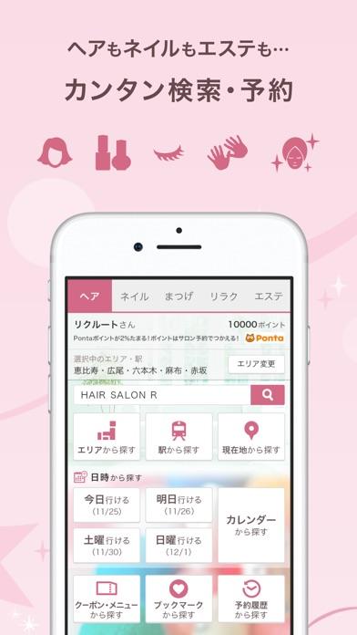 ホットペッパービューティー/サロン予約 screenshot1