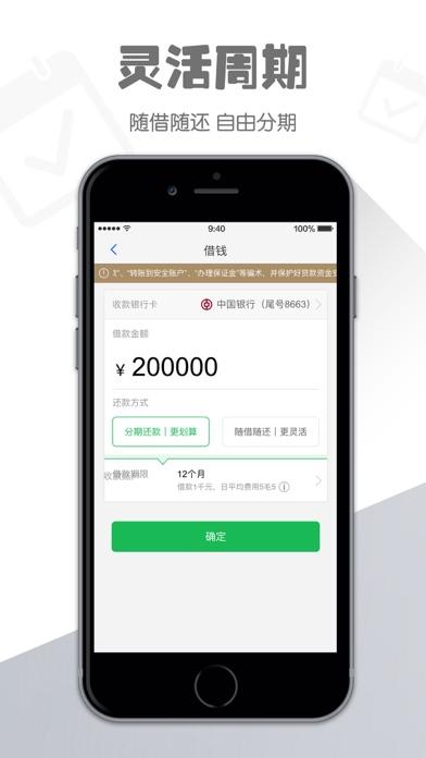 贷吧 Screenshot on iOS