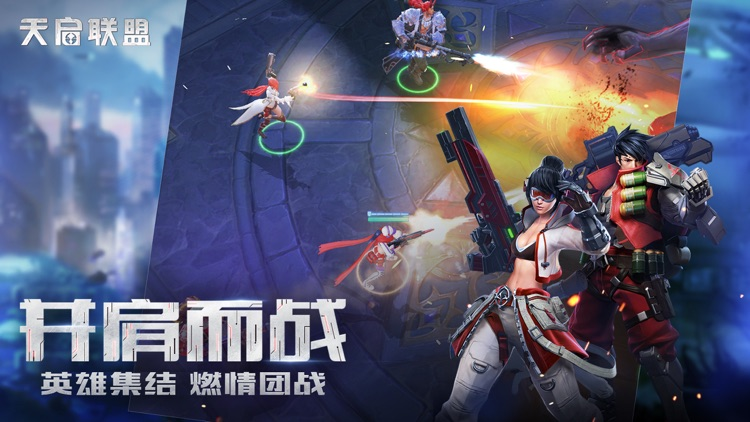 天启联盟 screenshot-2