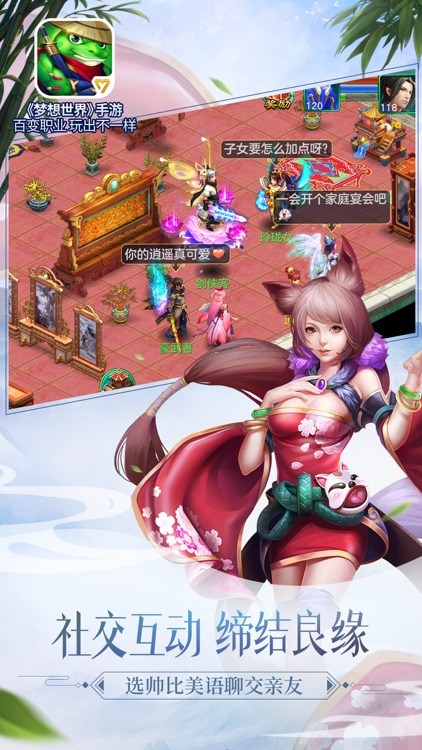 梦想世界-新等级新活动火爆开启 screenshot-4