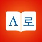 韓国語辞書 icon