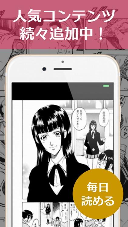 マンガRIZE - 人気マンガが読み放題の漫画アプリ! screenshot-3