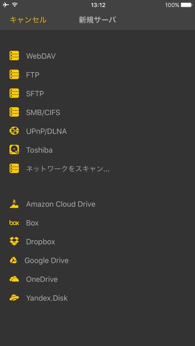 nPlayer Plusのスクリーンショット3