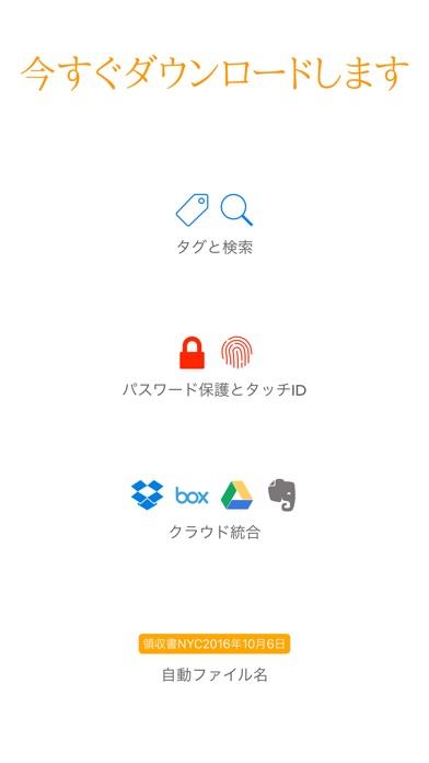 JotNotスキャナアプリ ScreenShot4
