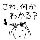 これ何かわかる? icon
