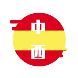 西班牙语翻译官 - 西班牙语学习必备翻译软件