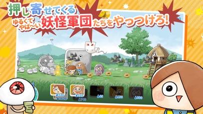 ゆる~いゲゲゲの鬼太郎 妖怪ドタバタ大戦争 screenshot1