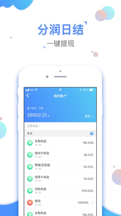 全付宝 Screenshot