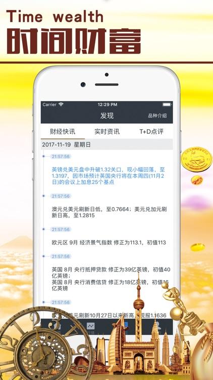 原油交易宝-原油贵金属期货投资平台 screenshot-4