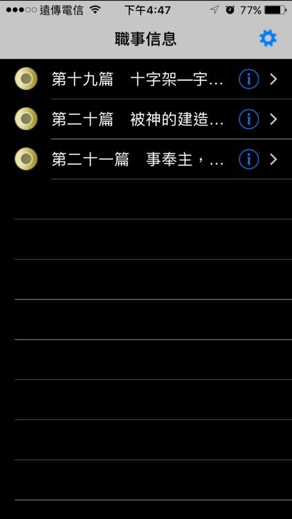 職事信息 screenshot-1