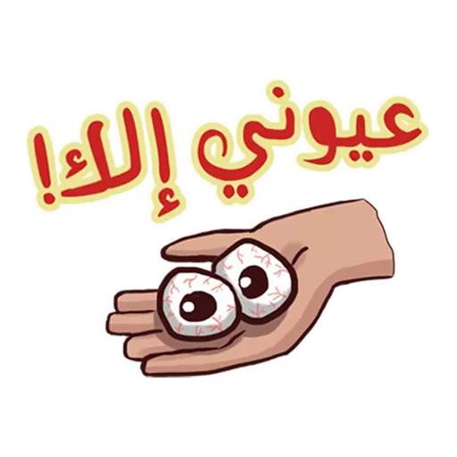 استكرات مضحكة باللهجة الخليجية