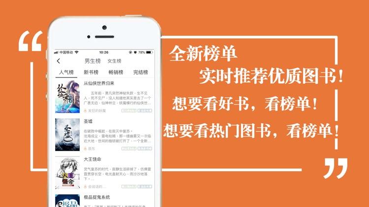 烟雨小说-男频女频大全 screenshot-3