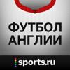 Футбол Англии by Sports.ru