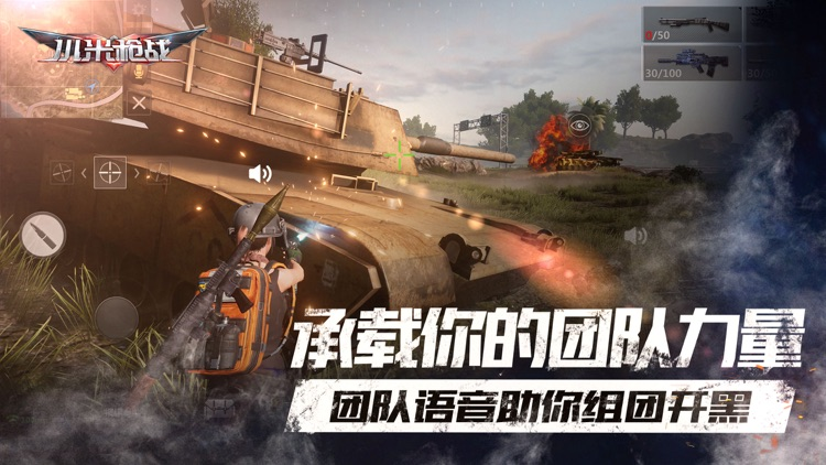 小米枪战-公平竞技、战地策略吃鸡手游 screenshot-7