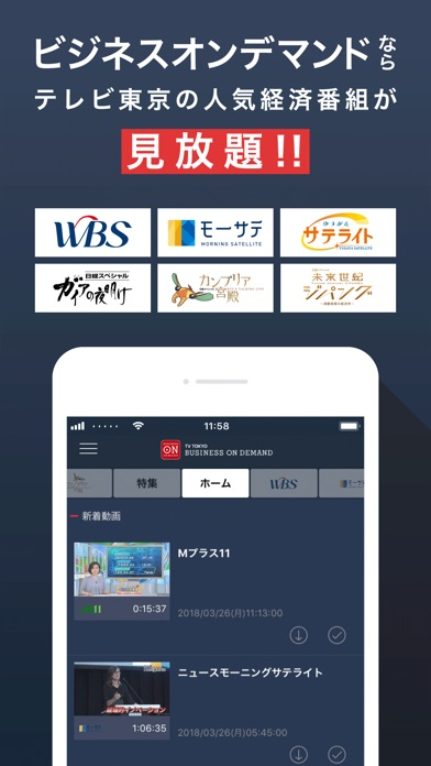 テレビ東京ビジネスオンデマンドスクリーンショット1