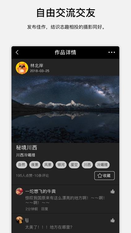 探图-一个随拍随卖的图片神器 screenshot-5