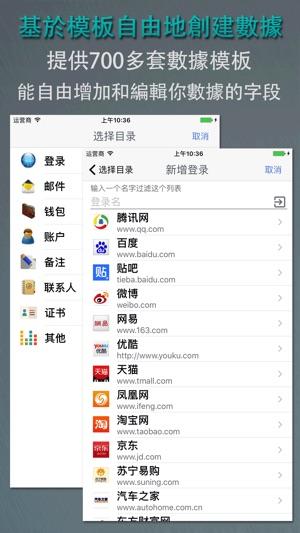 信息管理安全大師 Screenshot
