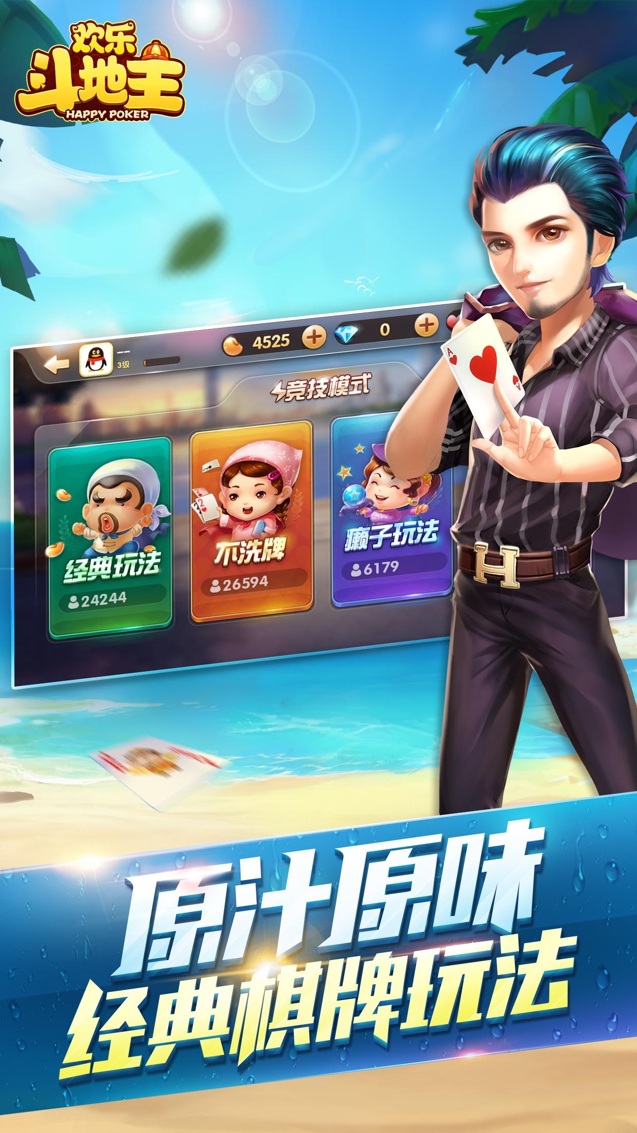 欢乐斗地主•腾讯 Screenshot
