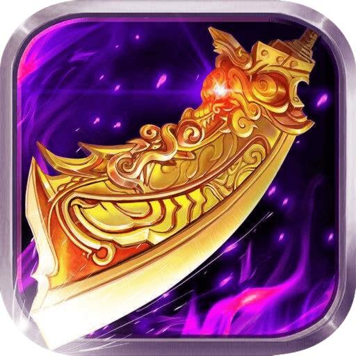 屠龙烈焰-经典的挂机游戏