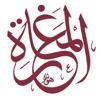 CAVE Arabic Verb Conjugator