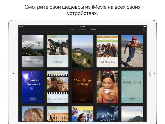 iMovie Скриншоты10