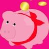 手軽貯金箱 - iPhoneアプリ