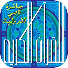 مكتبة جائزة دبي الدولية للقرآن