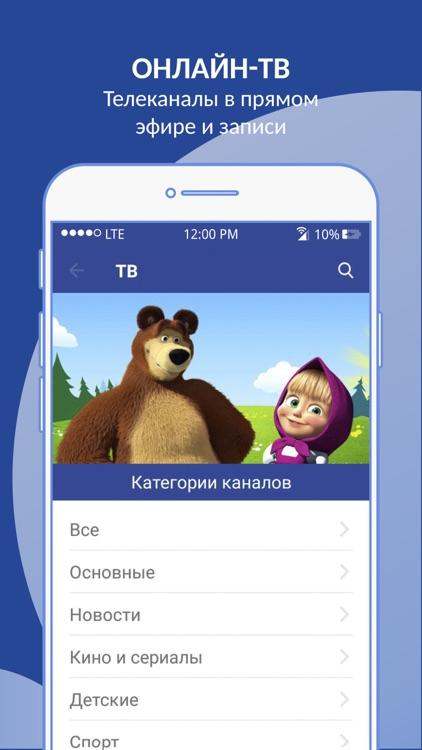 Интерсвязь screenshot-6