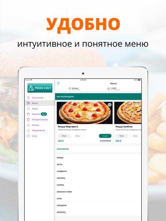 Pizza Cult   Москва Скриншоты5