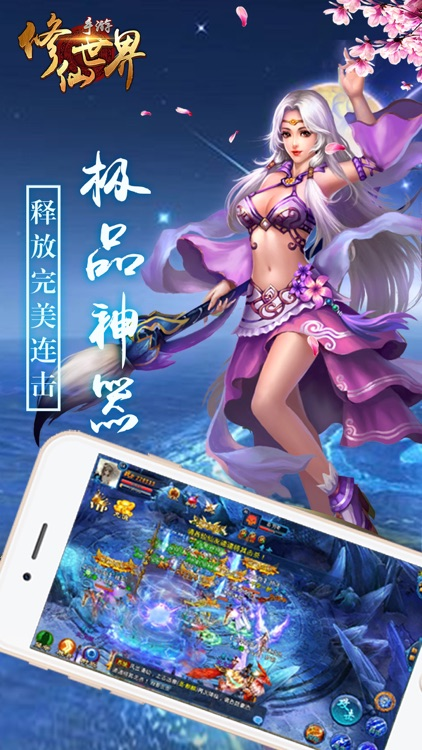 修仙世界-热门武侠动作修仙手游 screenshot-3