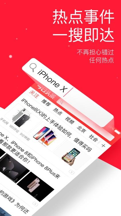 今日头条(专业版) screenshot-4
