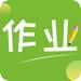 作业互动组-中小学生搜题互助学习帮手