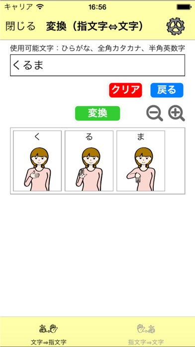 Screenshot for Let's 指文字!! in Japan App Store