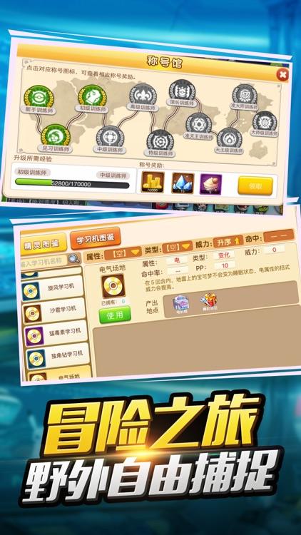 神奇御三家 screenshot-3