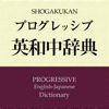 プログレッシブ英和中辞典第5版【小学館】(ONESWING)