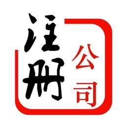 中国注册公司资讯平台